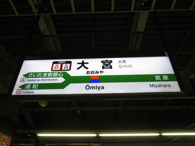 #JU07 大宮駅 駅名標【高崎線・湘南新宿ライン 上り】