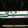 Photos: #JU07 大宮駅 駅名標【高崎線・湘南新宿ライン 上り】