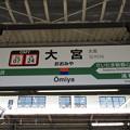 Photos: #JU07 大宮駅 駅名標【宇都宮線・湘南新宿ライン 上り】