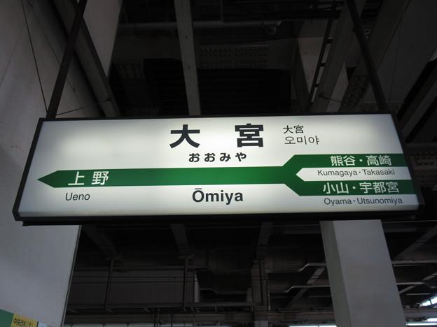 [新]大宮駅 駅名標【上り】