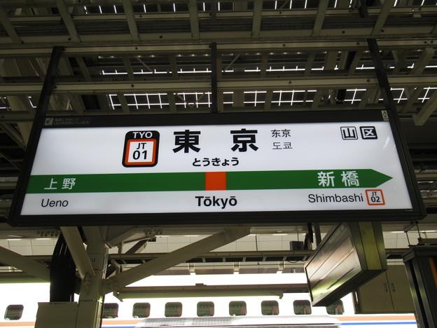 #JT01 東京駅 駅名標【東海道線 下り】