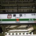 Photos: #JT01 東京駅 駅名標【東海道線 下り】