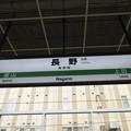 Photos: [新]長野駅 駅名標