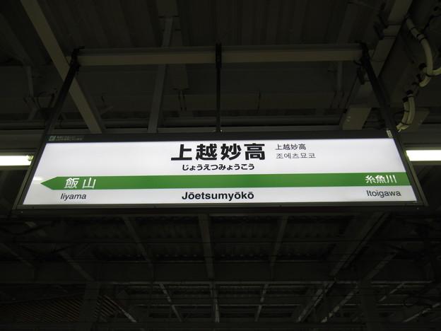 [新]上越妙高駅 駅名標【上り】