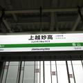 Photos: [新]上越妙高駅 駅名標【上り】