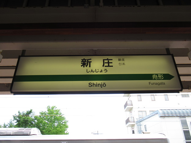 新庄駅 駅名標【奥羽南線・山形新幹線】