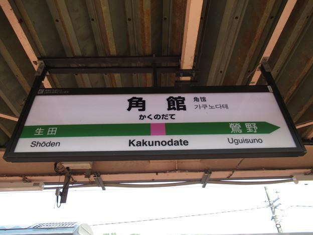 角館駅 駅名標【下り】