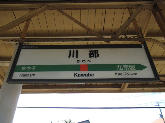 川部駅 駅名標【奥羽線 下り】