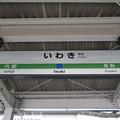 いわき駅 駅名標【常磐線 上り】