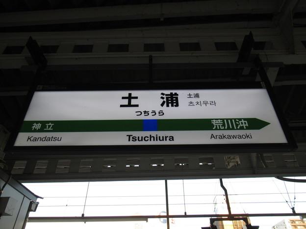 土浦駅 駅名標【上り】