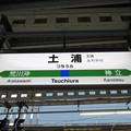 土浦駅 駅名標