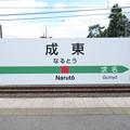 成東駅 駅名標【東金線】