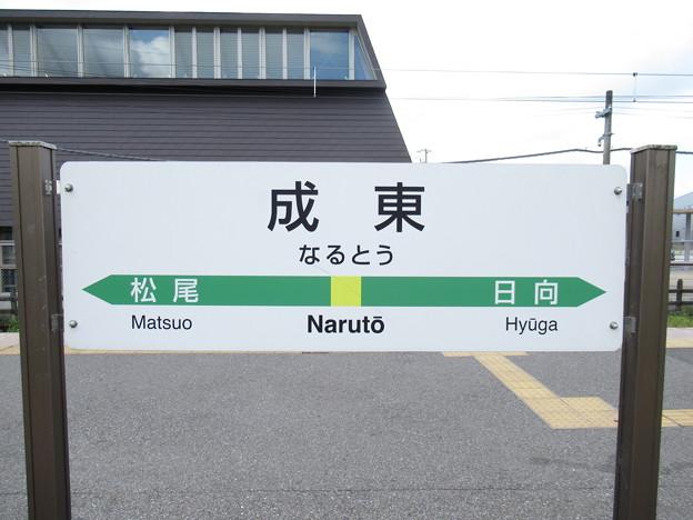 成東駅 駅名標【総武線】