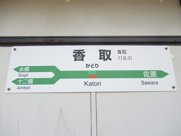 香取駅 駅名標