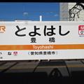 Photos: #NH01 豊橋駅 駅名標【飯田線・名鉄】