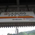 #TN58 新藤原駅 駅名標