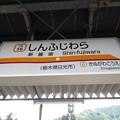 Photos: #TN58 新藤原駅 駅名標