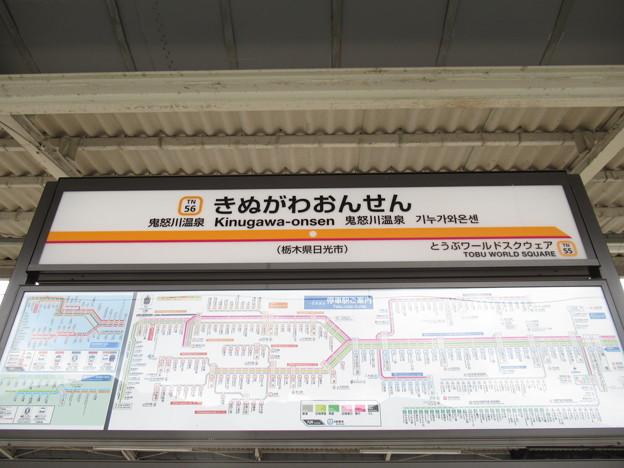 #TN56 鬼怒川温泉駅 駅名標【上り】