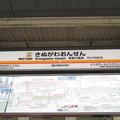 #TN56 鬼怒川温泉駅 駅名標