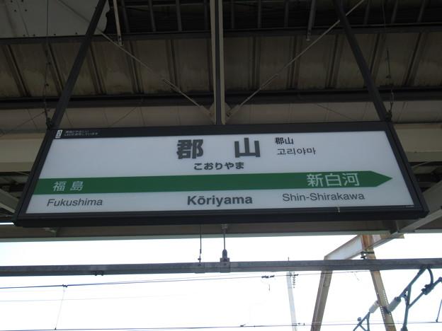 [新]郡山駅 駅名標【上り】
