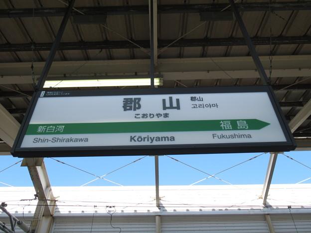 [新]郡山駅 駅名標【下り】