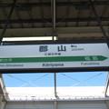 Photos: [新]郡山駅 駅名標【下り】