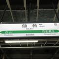 [新]仙台駅 駅名標