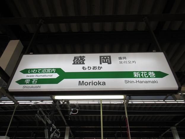 [新]盛岡駅 駅名標