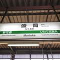 Photos: [新]盛岡駅 駅名標