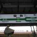 Photos: 仙台駅 駅名標【仙山線 2】