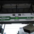 Photos: 仙台駅 駅名標【仙山線 1】