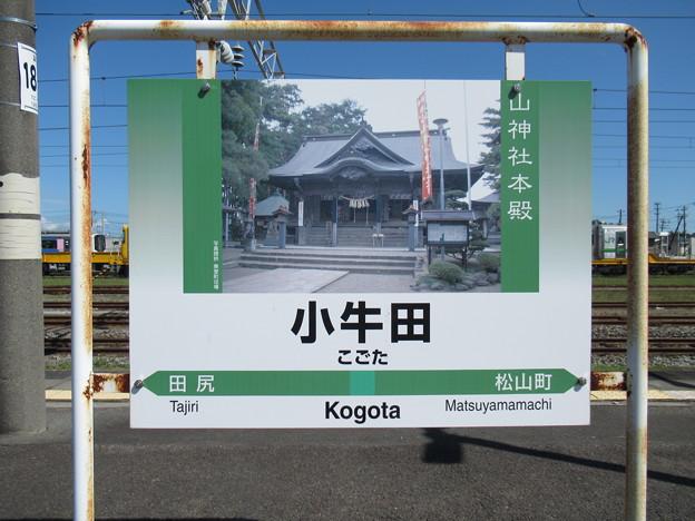 小牛田駅 駅名標【東北線】