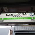 Photos: #H70 新函館北斗駅 駅名標