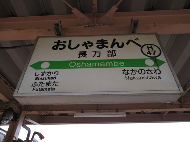 Photos: #H47 長万部駅 駅名標