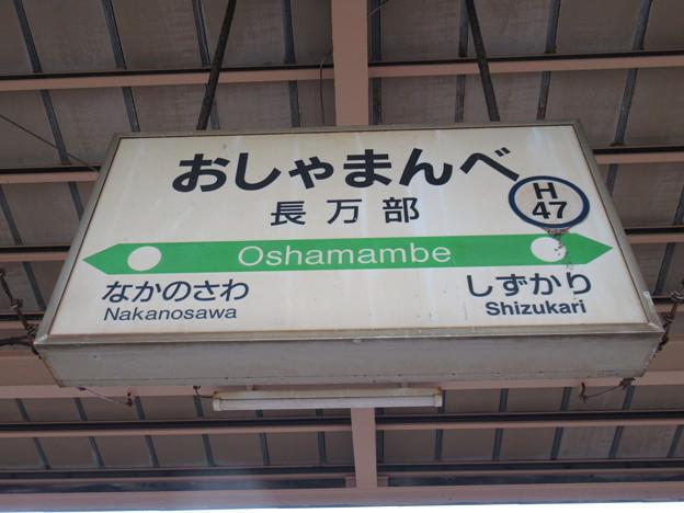 #H47 長万部駅 駅名標【室蘭本線】
