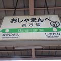 Photos: #H47 長万部駅 駅名標【室蘭本線】