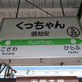 #S23 倶知安駅 駅名標