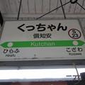 Photos: #S23 倶知安駅 駅名標