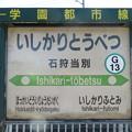 #G13 石狩当別駅 駅名標