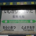 石狩月形駅 駅名標
