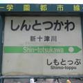 新十津川駅 駅名標