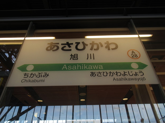 #A28 旭川駅 駅名標【函館本線・宗谷本線】