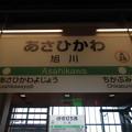 Photos: #A28 旭川駅 駅名標【函館本線・宗谷本線】