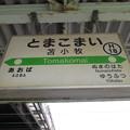 Photos: #H18 苫小牧駅 駅名標
