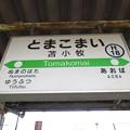 #H18 苫小牧駅 駅名標