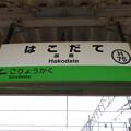 Photos: #H75 函館駅 駅名標【3】