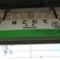 Photos: #H75 函館駅 駅名標【4】