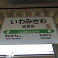 Photos: #A13 岩見沢駅 駅名標【函館線 2】