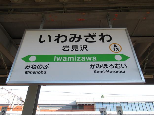Photos: #A13 岩見沢駅 駅名標【函館線 1】
