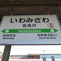 Photos: #A13 岩見沢駅 駅名標【函館本線】